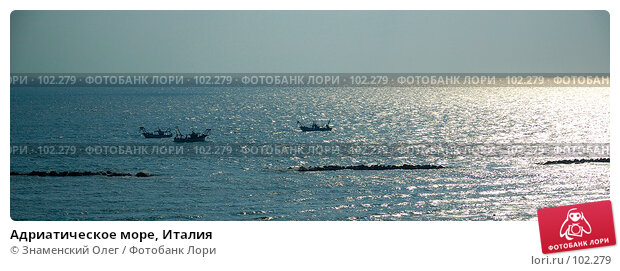 Адриатическое море, Италия, фото № 102279, снято 24 марта 2017 г. (c) Знаменский Олег / Фотобанк Лори
