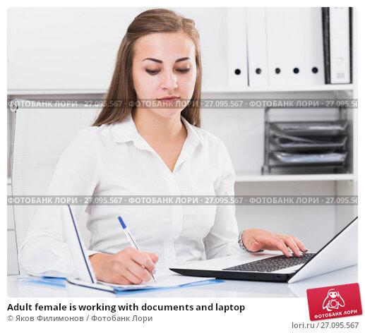 Adult female is working with documents and laptop. Стоковое фото, фотограф Яков Филимонов / Фотобанк Лори