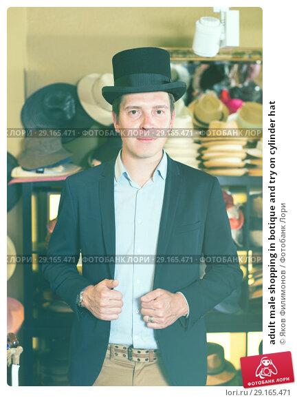 Купить «adult male shopping in botique and try on cylinder hat», фото № 29165471, снято 2 мая 2017 г. (c) Яков Филимонов / Фотобанк Лори