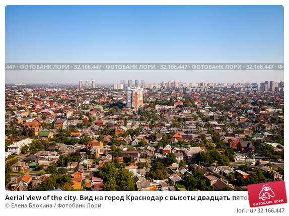 Купить «Aerial view of the city. Вид на город Краснодар с высоты двадцать пятого этажа.», фото № 32166447, снято 31 августа 2019 г. (c) Елена Блохина / Фотобанк Лори