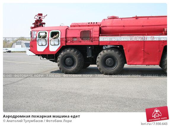 Аэродромная пожарная машина едет. Стоковая иллюстрация, иллюстратор Анатолий Тулумбасов / Фотобанк Лори