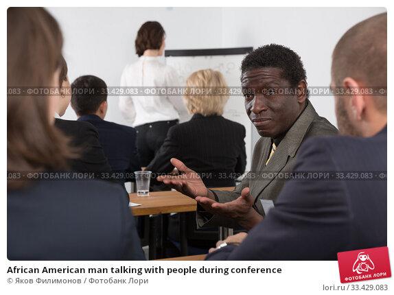 Купить «African American man talking with people during conference», фото № 33429083, снято 12 февраля 2018 г. (c) Яков Филимонов / Фотобанк Лори