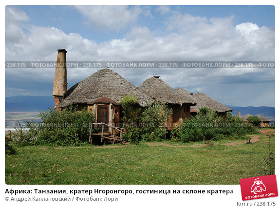 Африка: Танзания, кратер Нгоронгоро, гостиница на склоне кратера, фото № 238175, снято 18 февраля 2005 г. (c) Андрей Каплановский / Фотобанк Лори