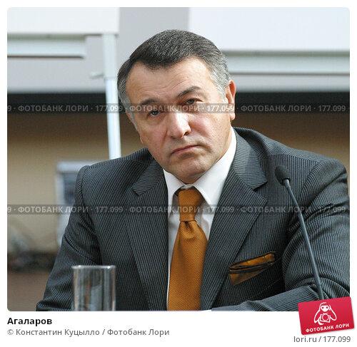 Купить «Агаларов», фото № 177099, снято 19 апреля 2018 г. (c) Константин Куцылло / Фотобанк Лори