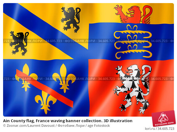 Ain County flag, France waving banner collection. 3D illustration. Стоковое фото, фотограф Zoonar.com/Laurent Davoust / age Fotostock / Фотобанк Лори