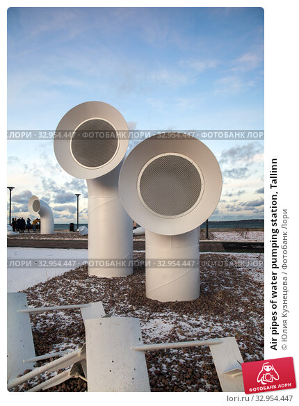 Air pipes of water pumping station, Tallinn (2019 год). Стоковое фото, фотограф Юлия Кузнецова / Фотобанк Лори
