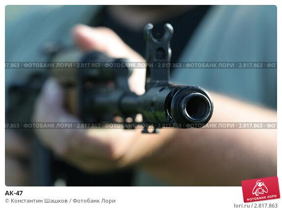 Купить «АК-47», фото № 2817863, снято 27 августа 2007 г. (c) Константин Шашков / Фотобанк Лори