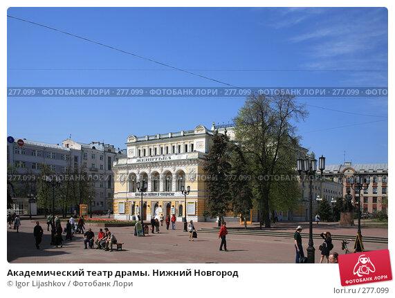 Академический театр драмы. Нижний Новгород, фото № 277099, снято 30 апреля 2008 г. (c) Igor Lijashkov / Фотобанк Лори