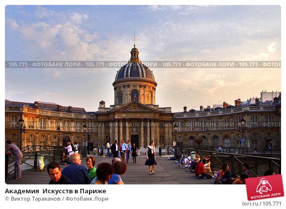 Академия  Искусств в Париже, эксклюзивное фото № 105771, снято 26 апреля 2007 г. (c) Виктор Тараканов / Фотобанк Лори