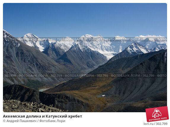 Аккемская долина и Катунский хребет, фото № 302799, снято 25 апреля 2017 г. (c) Андрей Пашкевич / Фотобанк Лори