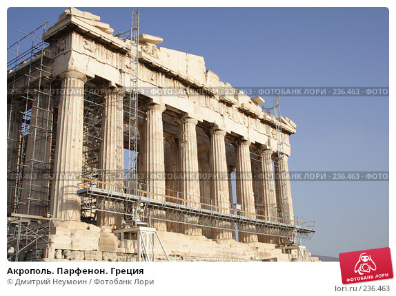 Акрополь. Парфенон. Греция, эксклюзивное фото № 236463, снято 30 сентября 2007 г. (c) Дмитрий Неумоин / Фотобанк Лори