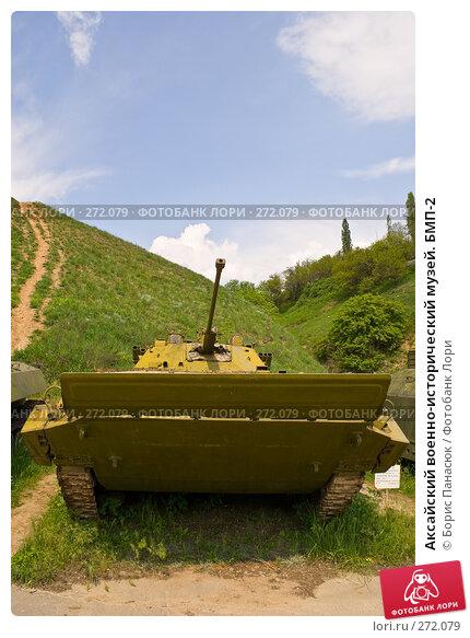 Аксайский военно-исторический музей. БМП-2, фото № 272079, снято 1 мая 2008 г. (c) Борис Панасюк / Фотобанк Лори