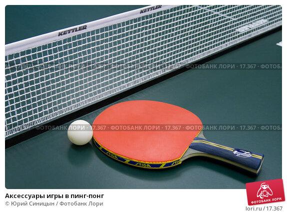 Аксессуары игры в пинг-понг, фото № 17367, снято 1 января 2007 г. (c) Юрий Синицын / Фотобанк Лори