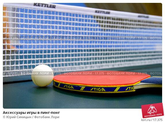Аксессуары игры в пинг-понг, фото № 17375, снято 1 января 2007 г. (c) Юрий Синицын / Фотобанк Лори