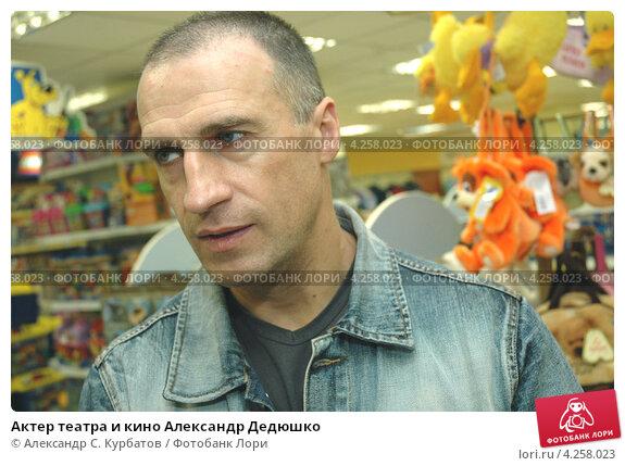 Александр Дедюшко  Официальный сайт памяти актёра