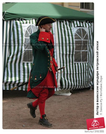 Актёр в воинском мундире петровской эпохи, фото № 310555, снято 1 июня 2008 г. (c) Заноза-Ру / Фотобанк Лори