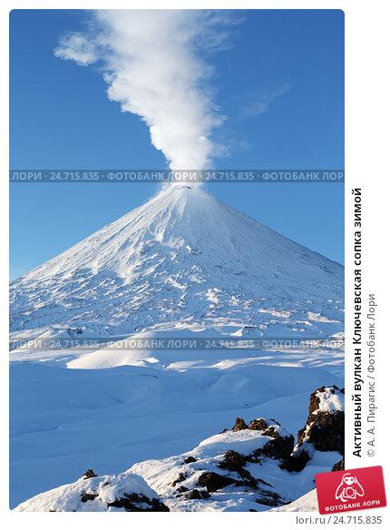 Купить «Активный вулкан Ключевская сопка зимой», фото № 24715835, снято 5 января 2016 г. (c) А. А. Пирагис / Фотобанк Лори