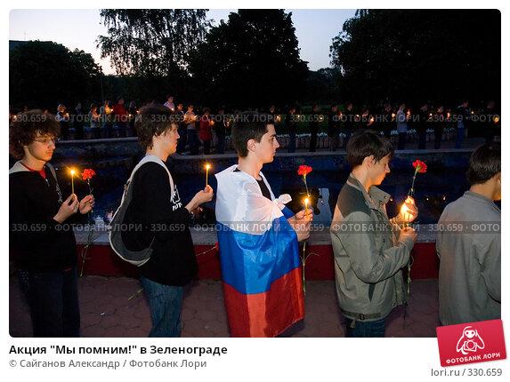 """Акция """"Мы помним!"""" в Зеленограде, эксклюзивное фото № 330659, снято 24 августа 2005 г. (c) Сайганов Александр / Фотобанк Лори"""