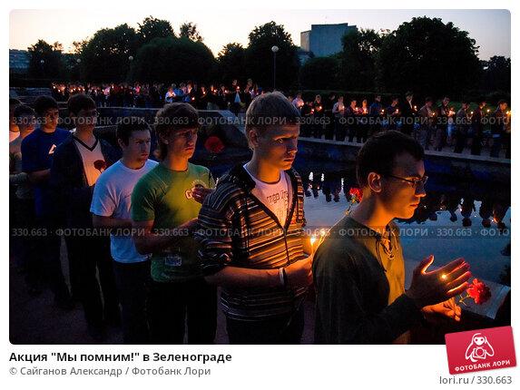 """Акция """"Мы помним!"""" в Зеленограде, эксклюзивное фото № 330663, снято 24 августа 2005 г. (c) Сайганов Александр / Фотобанк Лори"""
