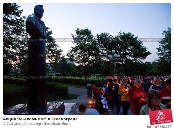 """Акция """"Мы помним!"""" в Зеленограде, эксклюзивное фото № 330667, снято 24 августа 2005 г. (c) Сайганов Александр / Фотобанк Лори"""