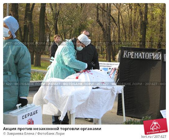 Акция против незаконной торговли органами, фото № 207627, снято 23 декабря 2006 г. (c) Завриева Елена / Фотобанк Лори