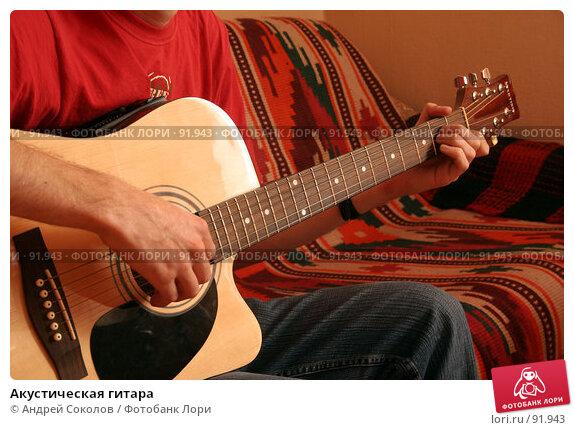 Акустическая гитара, фото № 91943, снято 2 октября 2007 г. (c) Андрей Соколов / Фотобанк Лори