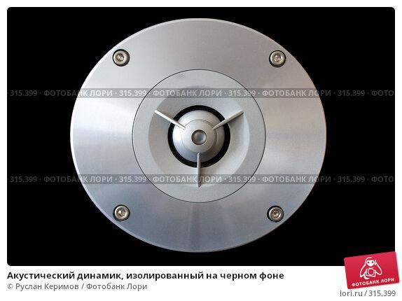 Акустический динамик, изолированный на черном фоне, фото № 315399, снято 29 мая 2008 г. (c) Руслан Керимов / Фотобанк Лори