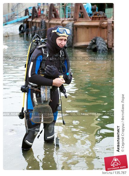 Аквалангист, фото № 135787, снято 28 октября 2007 г. (c) Сергей Старуш / Фотобанк Лори