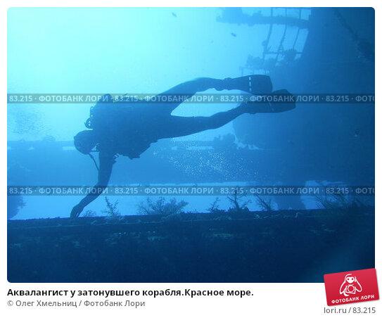 Аквалангист у затонувшего корабля.Красное море., фото № 83215, снято 9 марта 2005 г. (c) Олег Хмельниц / Фотобанк Лори