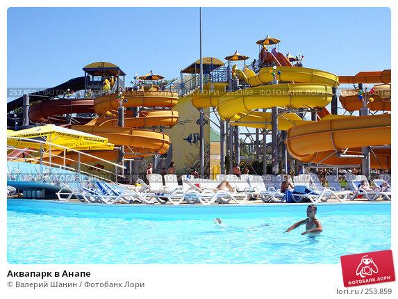 Купить «Аквапарк в Анапе», фото № 253859, снято 15 сентября 2007 г. (c) Валерий Шанин / Фотобанк Лори