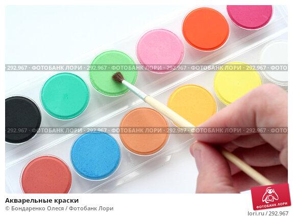 Купить «Акварельные краски», фото № 292967, снято 20 мая 2008 г. (c) Бондаренко Олеся / Фотобанк Лори
