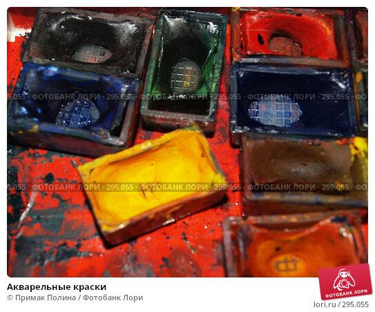 Акварельные краски, фото № 295055, снято 6 января 2007 г. (c) Примак Полина / Фотобанк Лори
