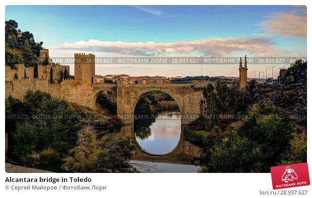 Купить «Alcantara bridge in Toledo», фото № 28937627, снято 2 ноября 2014 г. (c) Сергей Майоров / Фотобанк Лори