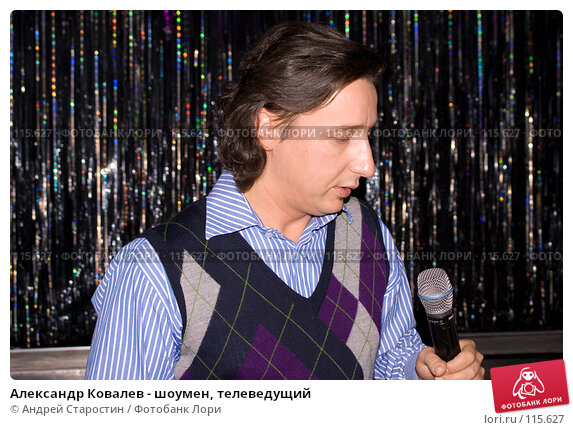 Купить «Александр Ковалев - шоумен, телеведущий», фото № 115627, снято 16 октября 2007 г. (c) Андрей Старостин / Фотобанк Лори