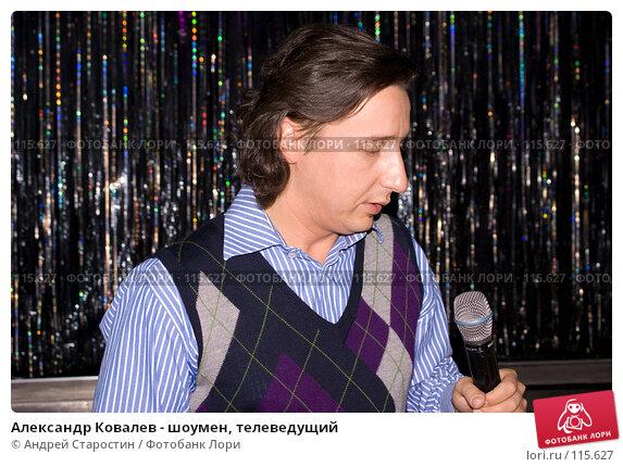Александр Ковалев - шоумен, телеведущий, фото № 115627, снято 16 октября 2007 г. (c) Андрей Старостин / Фотобанк Лори