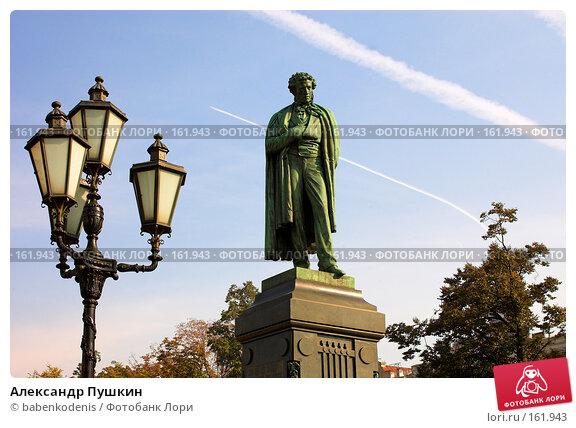 Александр Пушкин, фото № 161943, снято 2 октября 2005 г. (c) Бабенко Денис Юрьевич / Фотобанк Лори