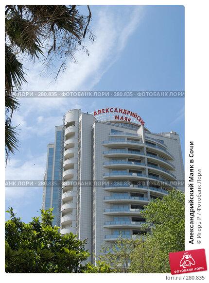 Купить «Александрийский Маяк в Сочи», фото № 280835, снято 11 мая 2008 г. (c) Игорь Р / Фотобанк Лори