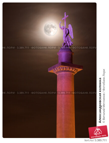 Александровская колонна (2011 год). Стоковое фото, фотограф Виталий Метлинов / Фотобанк Лори
