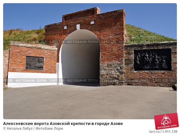 Купить «Алексеевские ворота Азовской крепости в городе Азове», фото № 1911139, снято 14 июля 2010 г. (c) Наталья Лабуз / Фотобанк Лори