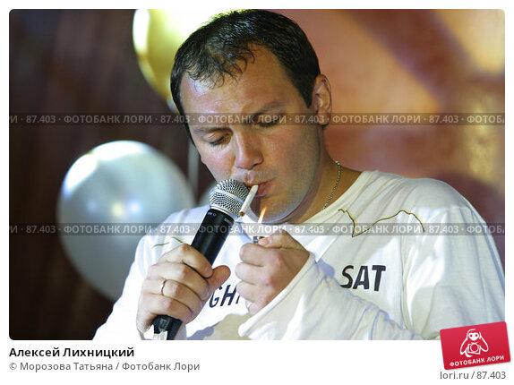 Алексей Лихницкий, фото № 87403, снято 2 сентября 2006 г. (c) Морозова Татьяна / Фотобанк Лори