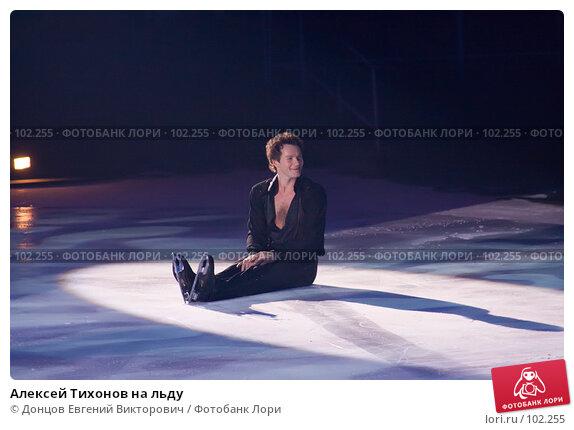 Алексей Тихонов на льду, фото № 102255, снято 23 мая 2017 г. (c) Донцов Евгений Викторович / Фотобанк Лори