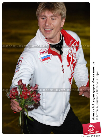 Алексей Ягудин дарит букет цветов, фото № 175207, снято 29 мая 2007 г. (c) Артём Анисимов / Фотобанк Лори