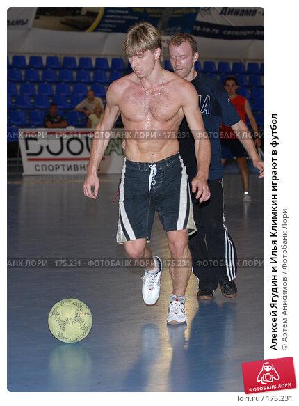 Алексей Ягудин и Илья Климкин играют в футбол, фото № 175231, снято 30 мая 2007 г. (c) Артём Анисимов / Фотобанк Лори
