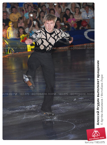 Купить «Алексей Ягудин выполняет вращение», фото № 183075, снято 29 мая 2007 г. (c) Артём Анисимов / Фотобанк Лори