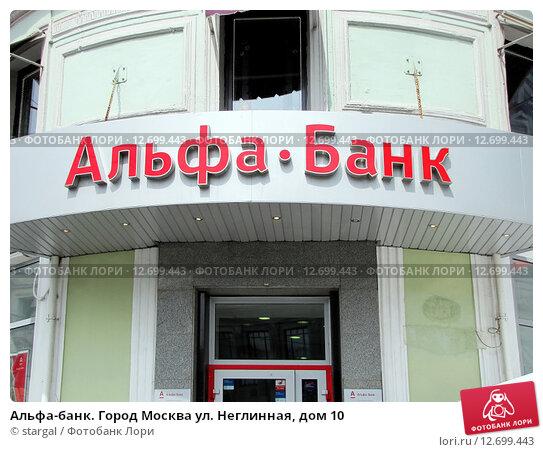 Альфа банк кемерово адреса офисов и телефоны
