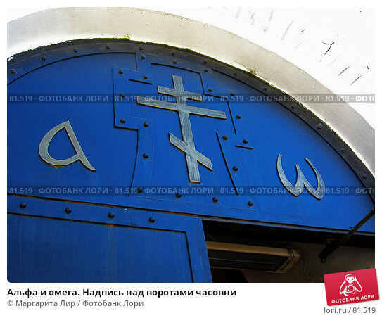 Альфа и омега. Надпись над воротами часовни, фото № 81519, снято 6 мая 2007 г. (c) Маргарита Лир / Фотобанк Лори