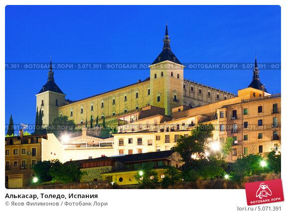 Купить «Алькасар, Толедо, Испания», фото № 5071391, снято 23 августа 2013 г. (c) Яков Филимонов / Фотобанк Лори