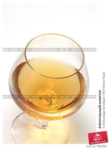 Купить «Алкогольный напиток», фото № 194367, снято 22 января 2008 г. (c) Александр Катайцев / Фотобанк Лори