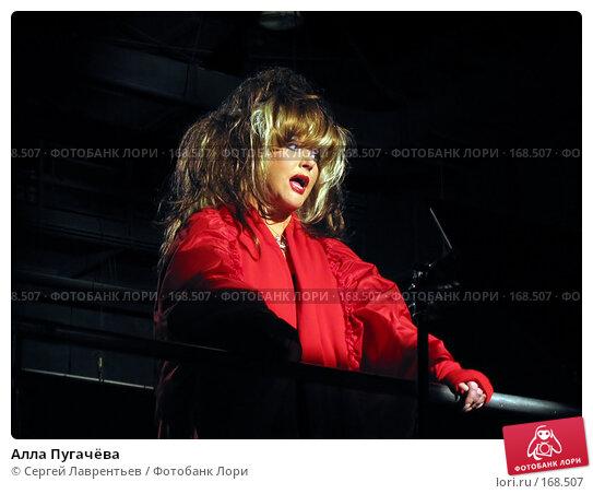 Алла Пугачёва, фото № 168507, снято 14 марта 2003 г. (c) Сергей Лаврентьев / Фотобанк Лори