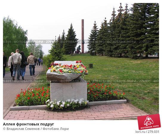 Аллея фронтовых подруг, фото № 279031, снято 9 мая 2008 г. (c) Владислав Семенов / Фотобанк Лори